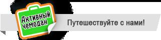 Турфирма Активный Чемодан